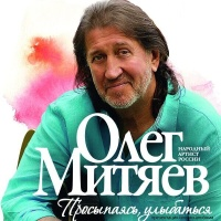 Олег Митяев - Бурлачка