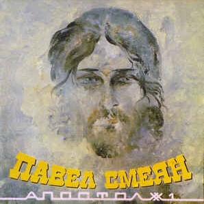 Павел Смеян - Апостол #1 (Album)