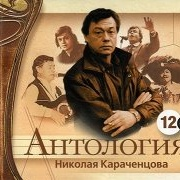 Николай Караченцов - Антология - 10