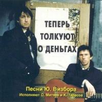 Олег Митяев - Теперь Толкуют О Деньга (Album)