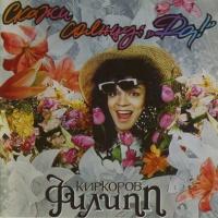 Скажи Солнцу: «ДА!» (CD 1)