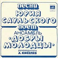 Песни Юрия Саульского