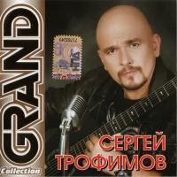 Сергей Трофимов - Город Сочи