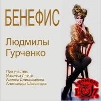 Бенефис Людмилы Гурченко (Album)