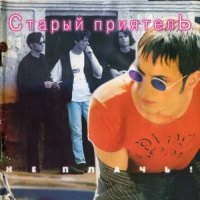 Старый Приятель - Московская Любовь