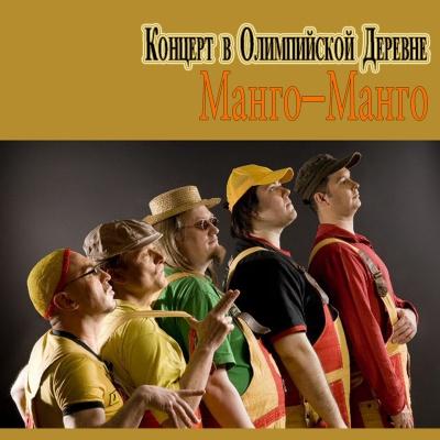 Манго-Манго - Концерт в Олимпийской Деревне (Live)