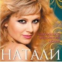 Натали - Музыка