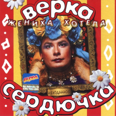 Верка Сердючка - Жениха Хотела (Compilation)