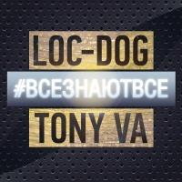 Loc-Dog - Всё Будет ОХ!