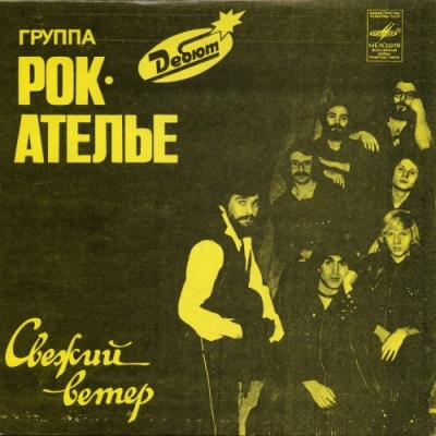 Рок-Ателье - Свежий Ветер (EP)
