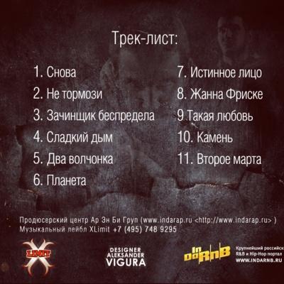 Loc-Dog - Апокалипсис 2012 (Album)
