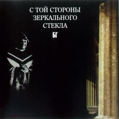 Борис Гребенщиков - С Той Стороны Зеркального Стекла (Album)
