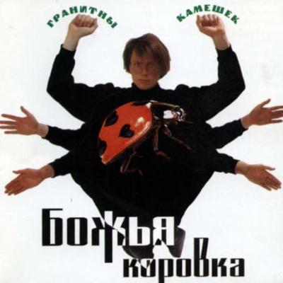 Божья Коровка - Гранитны Камешек (Album)