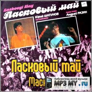 Ласковый Май - Маскарад (Album)