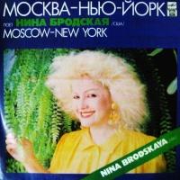 Москва - Нью-Йорк