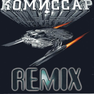 Комиссар - Remix (Album)