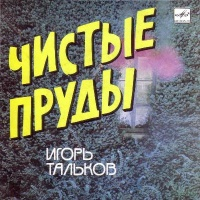 Игорь Тальков - Чистые Пруды