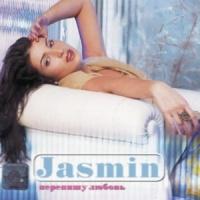 Жасмин - Перепишу Любовь (Album)