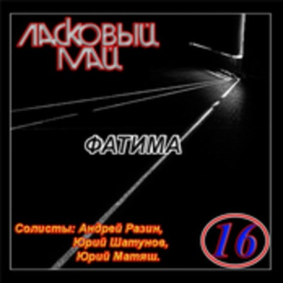 Ласковый Май - Фатима (Album)