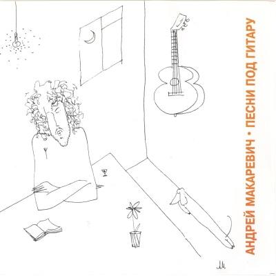 Андрей Макаревич - Песни Под Гитару (Album)