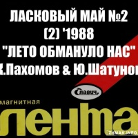 Лето Обмануло Нас (Album)