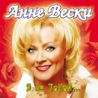 Анне Вески - Я Не Такая (Album)