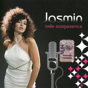 Жасмин - Тебе Понравится (Album)