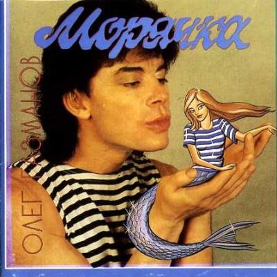Олег Газманов - Морячка (Album)