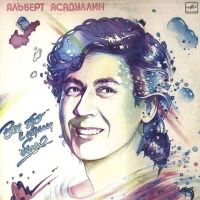 Альберт Асадуллин - Всё Это С Нами Было (Album)