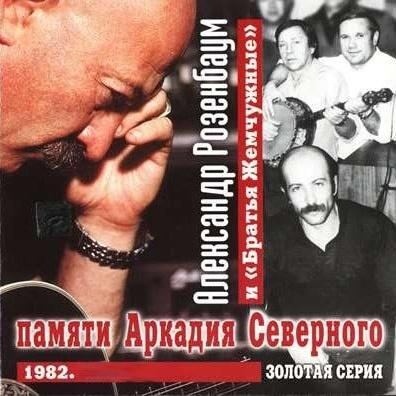 Александр Розенбаум - Памяти Аркадия Северного CD 1
