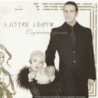 Анжелика Варум - Служебный Роман (Album)