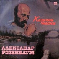 Александр Розенбаум - Казачьи Песни (Album)