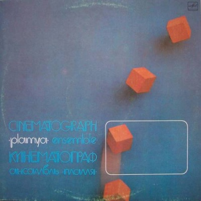 ВИА Пламя - Кинематограф (Album)