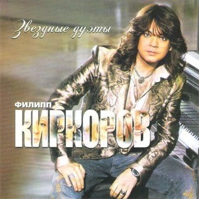 Филипп Киркоров - Звёздные Дуэты (Compilation)
