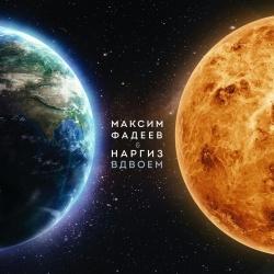 Наргиз - Вдвоём (Original Mix)