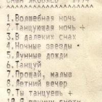 Александр Яковлев - Танцующая Ночь