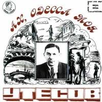 Леонид Утёсов - Ах, Одесса Моя (1954-1956) (Album)