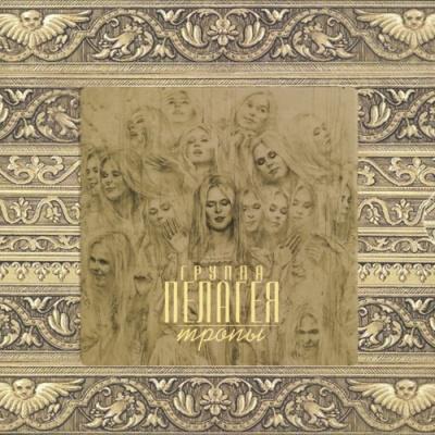 Пелагея - Тропы - CD 1 (Album)