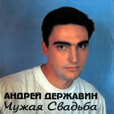 Андрей Державин - Чужая Свадьба (Album)