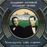 Владимир Нечаев - Раскинулось Море Широко (Compilation)