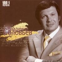 Владимир Соловьёв - Волшебник (Album)
