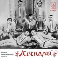 Песняры - I