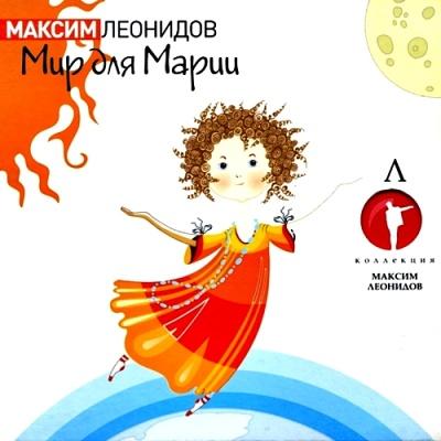 Максим Леонидов - Мир Для Марии (Album)