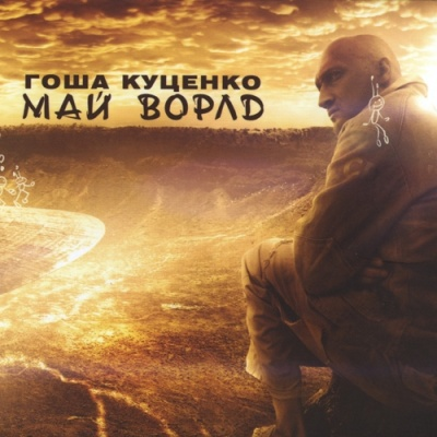 Гоша Куценко - Май Ворлд (Album)