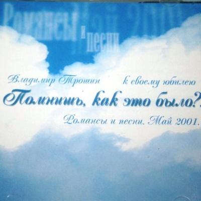 Владимир Трошин - Помнишь, Как Это Было?... Романсы И Песни (Album)