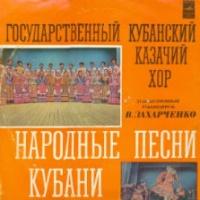 Народные Песни Кубани