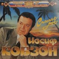 Иосиф Кобзон - Счастье Мое (Album)