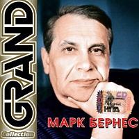 Марк Бернес - Песни Марка Бернеса 3 (1911 - 1969)