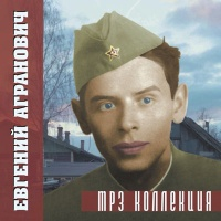 Евгений Агранович - Кругозоры