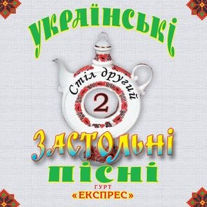 Гурт Експрес - Українські Застольнi Пісні. Стіл Другий (Album)
